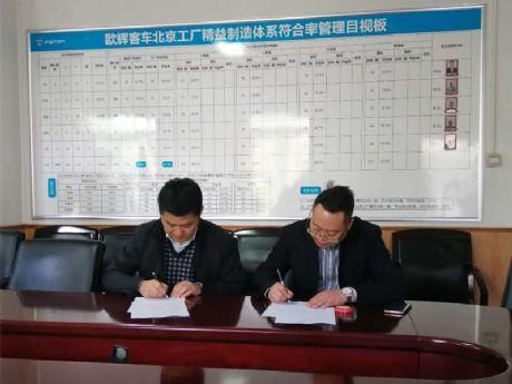 williamhill下载app与北汽福田汽车股份有限公司签订战略合作协议
