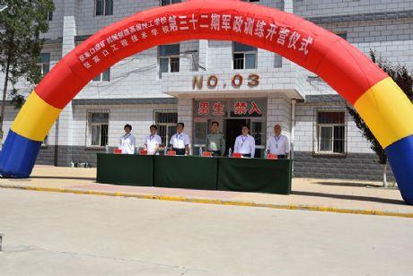 张家口煤机高级技校举行第32期春季新生军训开营式