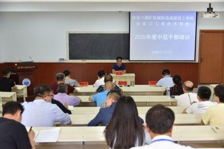 张家口煤机高级技校开展中层管理人员系列培训活动