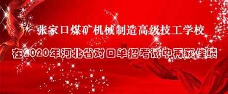 张家口煤机高级技校在2020年河北省对口单招考试中再获佳绩
